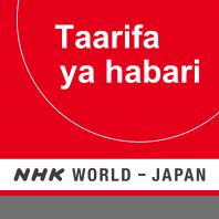 Swahili News - NHK WORLD RADIO JAPAN